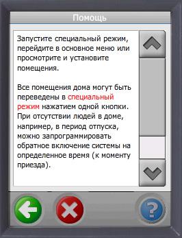Помощь для всех экранов