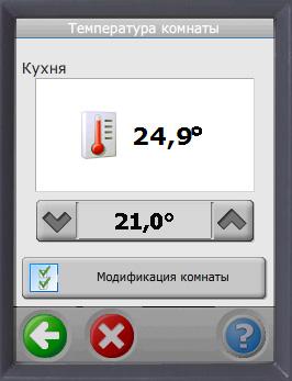 вы можете установить температуру воздуха в каждом помещении